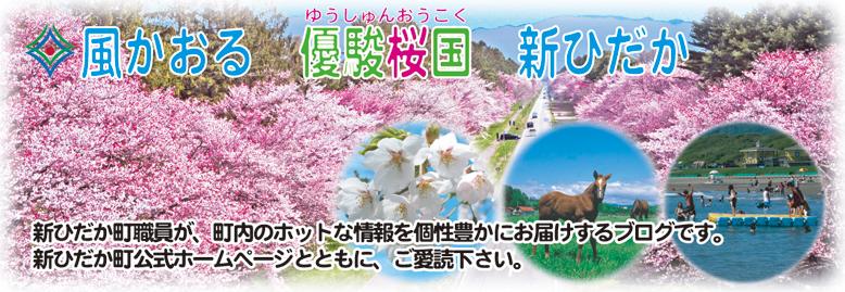 風かおる 優駿桜国 新ひだか
